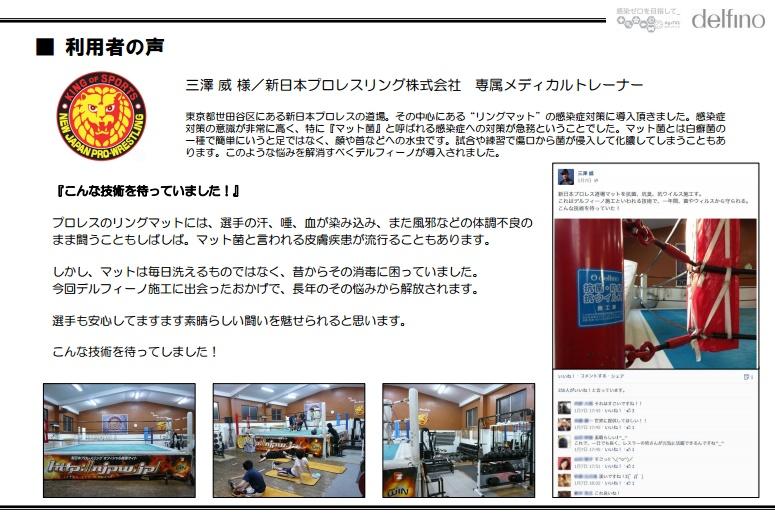 新日本プロレスのマットを抗菌コート