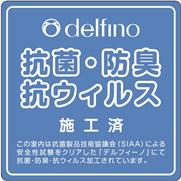 デルフィーノ