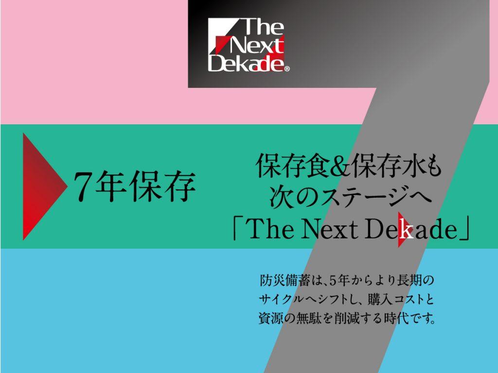 The Next Dekade