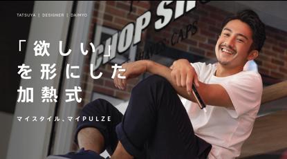 PULZE福岡のロゴ
